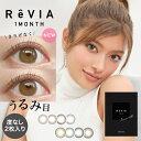 カラコン 1ヶ月 度なし Revia ( レヴィア ) 1m...
