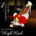 あす楽 プリザーブドフラワー ハイヒール ギフト シンデレラ プリザーブドフラワー ガラスの靴 ギフト プリザーブドフラワー ギフト プリザーブドフラワー ギフト プリザ プロポーズ 誕生日 送料無料 プレゼント 結婚祝い ガラスの靴 クリアケース 母の日