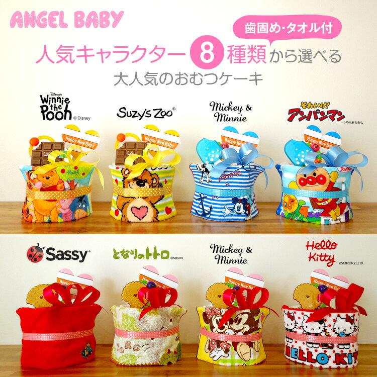 オムツケーキ おむつケーキ 出産祝い 名入れ おむつケーキ 刺繍無料Sassy  ミッキー…...:angelbaby:10000029