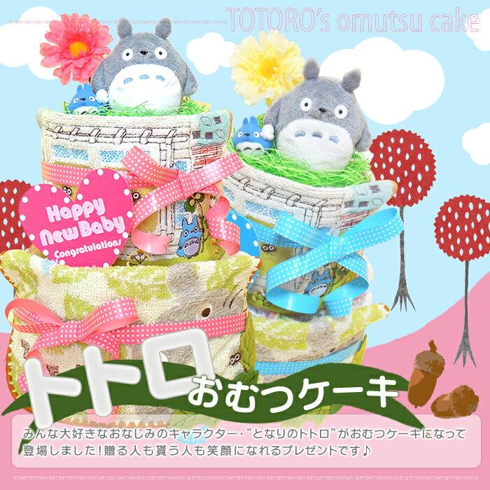 オムツケーキ おむつケーキ 出産祝い 名入れ おむつケーキ 刺繍無料 トトロ おむつケーキ…...:angelbaby:10000019