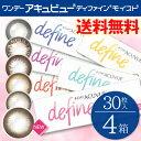 【あす楽・30枚x4箱】ワンデーアキュビュー ディファインモ...