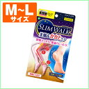 【送料無料】スリムウォーク 美脚&かかとケア ロングタイプ M-L | 脚やせ 脚痩せ 足やせ
