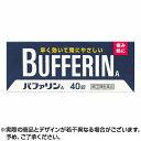 【第(2)類医薬品】バファリンA 40錠 生理痛 頭痛【送料...