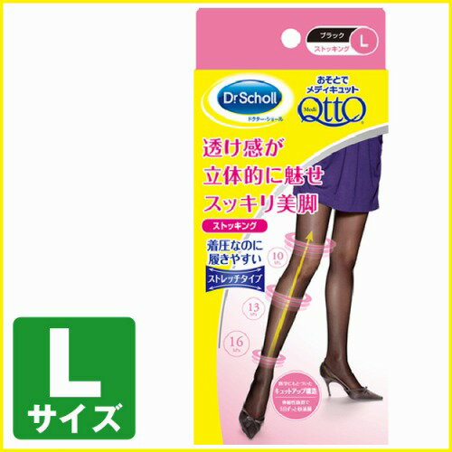 【送料無料】QttO(メディキュット) おそとでメディキュット ストッキング ブラック Lサイズ 1足 | 脚やせ 脚痩せ 足やせ 足痩せ ふくらはぎ痩せ ふくらはぎやせ ふくらはぎダイエット ふくらはぎ むくみ ふくらはぎ サポーター 着圧 レディース