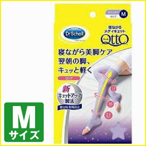 【送料無料】QttO(メディキュット) 寝ながらメディキュット ロングタイプ Mサイズ 1足 | 脚やせ 脚痩せ 足やせ 足痩せ ふくらはぎ痩せ ふくらはぎやせ ふくらはぎダイエット ふくらはぎ むくみ ふくらはぎ サポーター 着圧 むくみ解消 むくみ