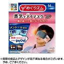 7-eyemask-kibun14