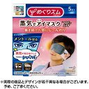 7-eyemask-kibun5