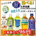 【コカコーラ】選べるよりどりセール お茶各種(410ml、500ml、525ml)×2ケース(※1ケース24本入)