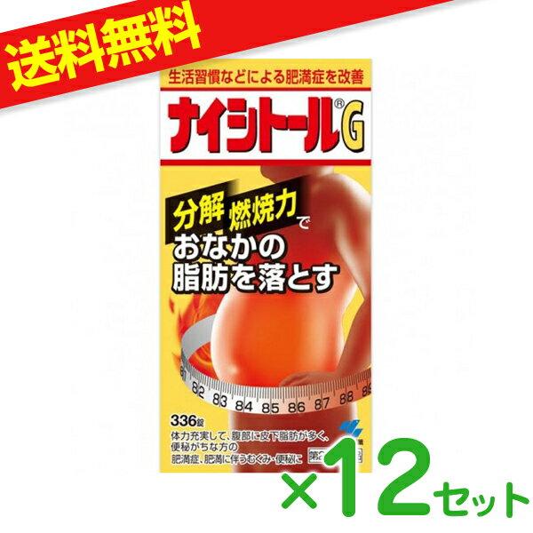 【第2類医薬品】ナイシトールG 336錠 12箱セット【送料無料】