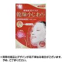 【555円OFFクーポン配布中】肌美精 肌美精 リンクルケア 3Dマスク 4枚 クラシエホームプロダクツ販売 ヘルスケア 日本面膜 面膜 肌美精 3d