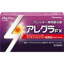 【第2類医薬品】【送料無料】アレグラFX 28錠 2箱セット...