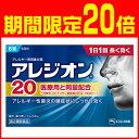【ポイント20倍】【第2類医薬品】アレジオン20 6錠 花粉...