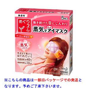 【ポイント10倍】花王 めぐりズム 蒸気でホットアイマスク 5枚 無香料