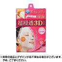 【555円OFFクーポン配布中】肌美精 うるおいマスク3D エイジング保湿 日本面膜 面膜 肌美精 3d