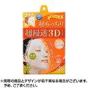 【555円OFFクーポン配布中】肌美精超浸透3Dマスク 超もっちり 日本面膜 面膜 肌美精 3d