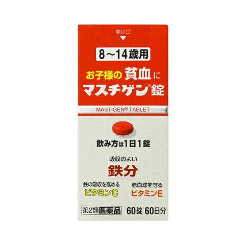 【クーポン配布中】【送料無料】【第2類医薬品】マスチゲン錠8〜14歳用 60錠