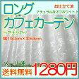 【メール便 送料無料】ロングタイプ・カフェカーテン〜アナシア〜(幅150cm高さ63cm)