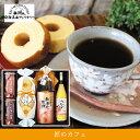 【送料無料】【ギフト】飛騨高山ファクトリー 匠のカフェA【コーヒー/珈琲/バームクーヘン/