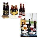 【送料無料】【ギフト】ベルギービール 飲みくらべセット B【Belgium beer/お酒/内祝い/