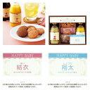 【名入れギフト】ロディ ジュース&クッキーセットA【プチギフ...
