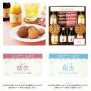 【送料無料】【名入れギフト】ロディ ジュース&クッキーセット...