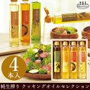 【送料無料】【ギフト】純生搾り クッキングオイルセレクション...