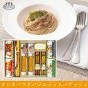 【送料無料】【ギフト】美食ファクトリー タンタパスタバラエテ...