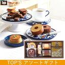 【ギフト】TOP'S アソートギフトA【TOPS/スイーツ/...