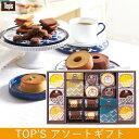 【送料無料】【ギフト】TOP'S アソートギフトF【TOPS...