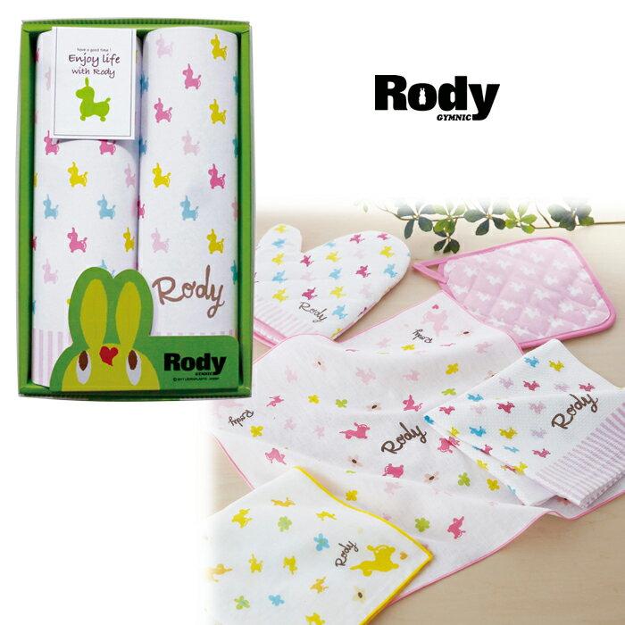 【ギフト】RODY ソフトフキン2枚【内祝い 出産祝い お返し GIFT 贈り物 プレゼント お中元 お歳暮 母の日 父の日】