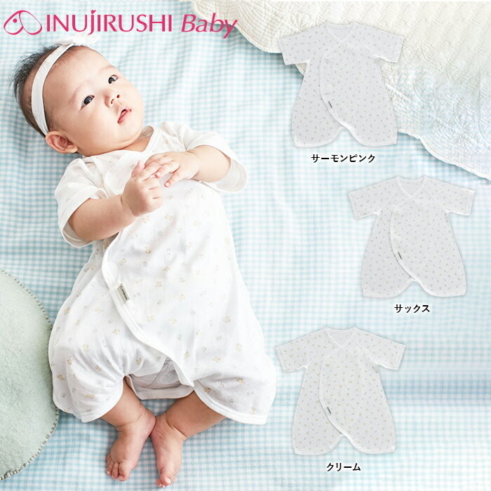 最大1000円OFFクーポン配布中ベビー犬印日本製コンビ肌着コンビ肌着下着赤ちゃんベビー肌着baby