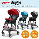 【ベビーカー】ピジョン Bingle(ビングル)【ピジョン ...