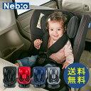 【ベビー チャイルドシート】【Nebio】NemPitF ネムピットF チャイルドシート【Nebio ネビオ ジュニアシート 赤ちゃん 新生児 0歳から お出掛け 帰省 ママ】