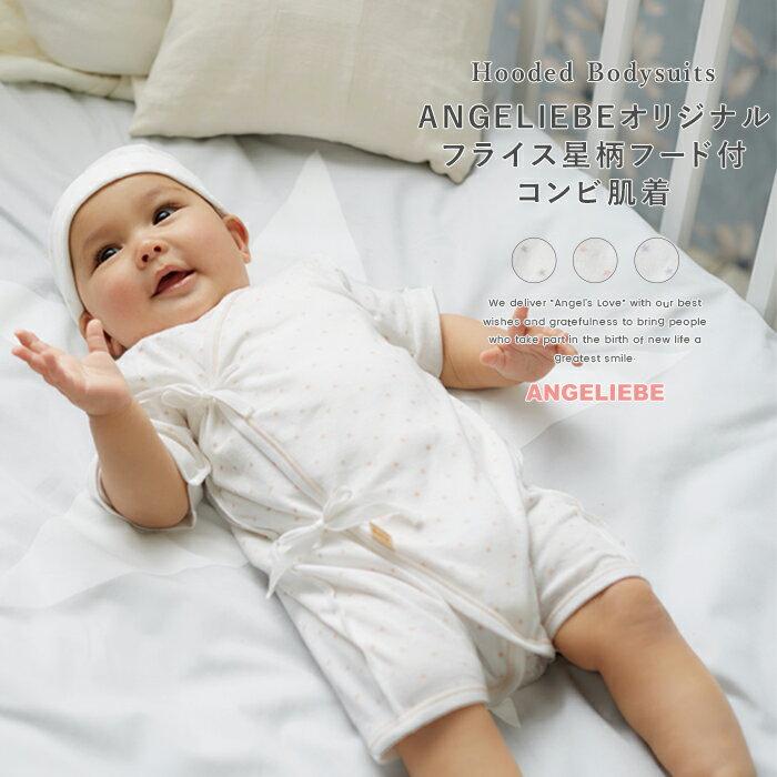 日本製Angeliebeオリジナルフライス星柄フード付コンビ肌着ベビーベビー服赤ちゃん肌着男の子おと