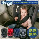 【送料無料】【ベビー チャイルドシート】【Nebio】Nem...
