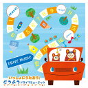 【童謡CD】いっしょにうたおう!どうようドライブミュージック【はいだしょうこ/ベビー/赤ちゃん/キッズ/知育/音楽/曲】