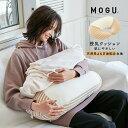 ショッピングマタニティ ワンピース ≪3点以上で10%OFFクーポン≫マタニティ 抱き枕 MOGU(モグ)マタニティ ママ マルチウエスト 授乳クッション