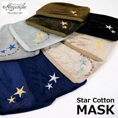 ■ マスク ■ 星 シンプ...