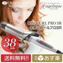 【送料無料 あす楽】クレイツ イオンカールプロSR-38 直径38mm C73312 | カールアイロ