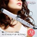 [美容師さん愛用 クレイツ カールアイロン 32mm] |ヘアアイロン カール クレイツ 32mm コテ ヘアサロン