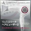 リュミエリーナ ヘアビューザー エクセレミアム2 HBE2-G ExcelleMium2 正規品 送料無料(×ネコポス不可)| ドライヤー ヘア 髪 ヘアドライヤー プロフェッショナル 遠赤外線 ドライアー ヘアードライヤー 美髪 カール 美容室 癖毛 ヘアケア バイオプログラミング