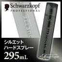 [強いセット力で固めてキープ]シュワルツコフ schwarzkopf SILHOUETTE ヘアスタイリング スタイリング剤 ヘアスプレー 美容師さん愛用 サロン専売品