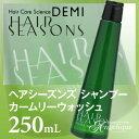 [頭皮が乾燥しやすい・手荒れが気になる方に やさしい泡で、マイルドな洗い上り]デミ ヘアシーズンズ シャンプー 美容師さん愛用 サロン専売品