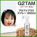 【あす楽】G2TAM(ジーツータム)アルファプラススプレー300ml | ノロウ...