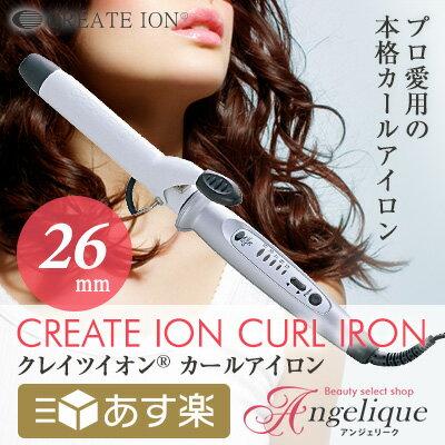 クレイツ イオンカールアイロン 26mm J7208 カールアイロン ヘアーアイロン ウェーブ コテ 巻き髪 ウェーブアイロン ヘアコテ イオン ヘア アイロン ヘアアイロン カール クレイツイオン create ion くれいつ アンジェリーク【smtb-s】