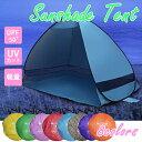 テント アウトドア レジャー ポップアップ 簡易 海運動会 キャンプ 日よけ UV対策 コンパクト 軽量 雨よけ ワンタッチテント
