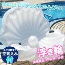 フロート 浮輪 貝殻 浮き輪 シェル フロート 貝 貝がら マーメイドシェル シーシェル 真珠 ビーチボール 貝殻浮き輪 大きいサイズ うきわ プール 海 夏 水着 大人 一人 二人 エアーマット ラウンジフロートフラミンゴ 大きい レディース一部地域送料無料宅配便t