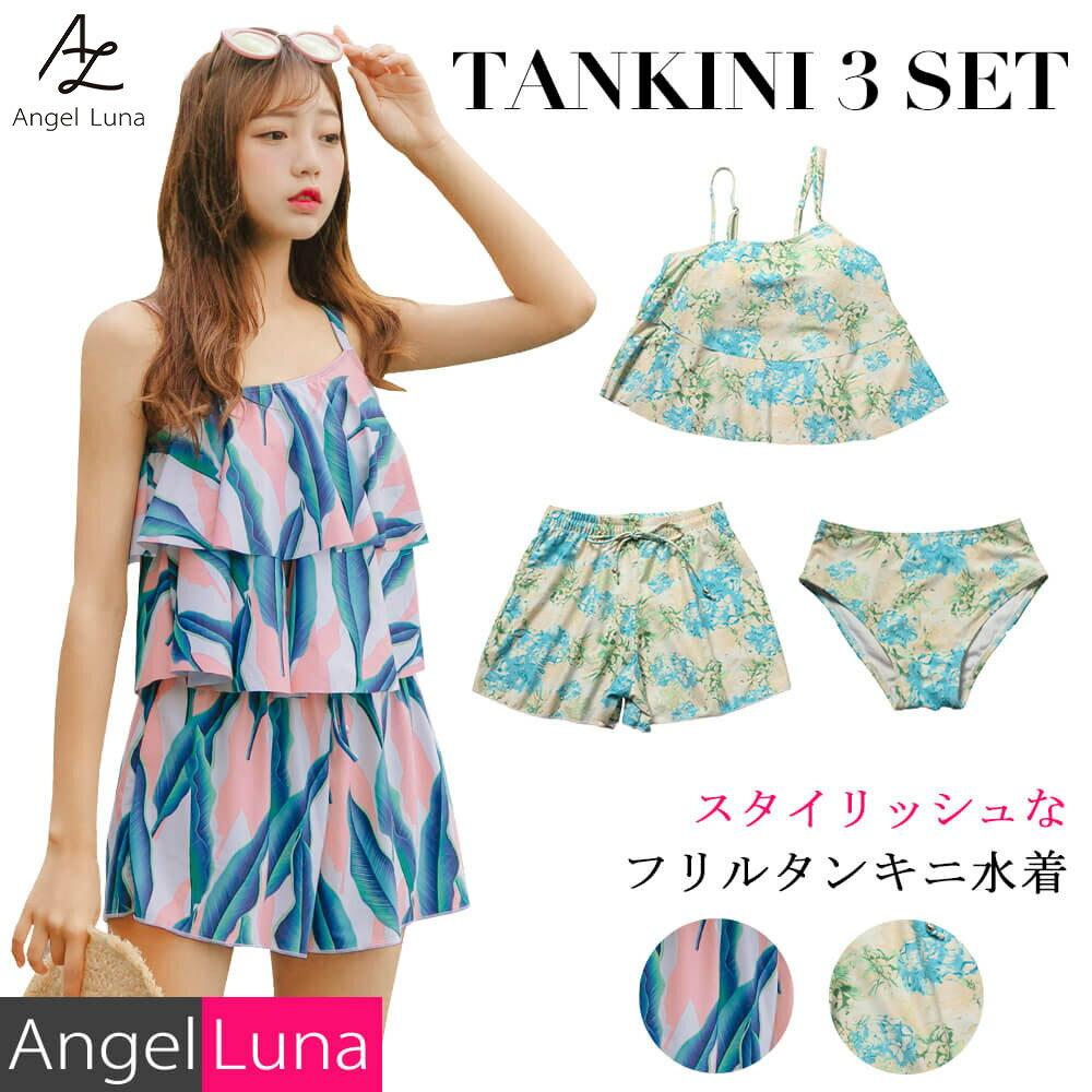 Angel Luna|水着 レディース タンキニ水着 体型カバー ワイヤー入 パット付 リーフ柄 ピンク ...