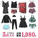 【400円OFF→クーポン利用で】訳あり 水着 レディース ...
