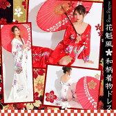 【人気再入荷】花魁 ドレス 花魁ドレス【あす楽対応】【激安】花魁 衣装・着物ドレス 花魁 コスプレ 22207